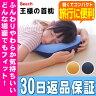 【30日返品保証】王様の首枕ビーチ Beech 王様の夢枕 枕 寝具 ビーズ クッション 日本製