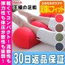 【30日返品保証】王様の足枕ビーチ Beech 王様の夢枕 枕 寝具 日本製
