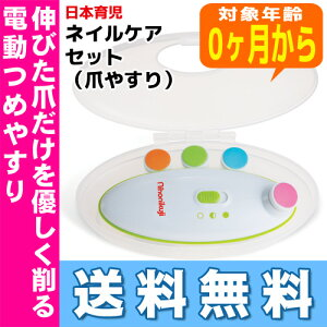 Zoliネイルケアセット(爪やすり)日本育児