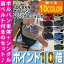 【送料無料】【本体+シングルショルダーセット】POLBAN ポルバン 本体 + シングルショルダー セット ラッキー工業 P7220 P7221【ポイント10倍...