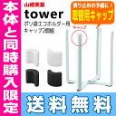 【エコホルダー本体と同時購入限定】【送料無料】tower ポリ袋エコホルダー用キャップ 2個組 山崎実業 YAMAZAKI