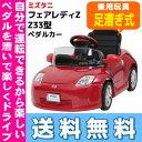 【送料無料】フェアレディZ Z33型 ペダルカー Z33-NR ミズタニ 乗用玩具 車 ペダル 足漕ぎ※北海道・沖縄・離島は送料無料対象外