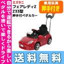 【送料無料】フェアレディZ Z33型 押手付ペダルカー Z33-HRミズタニ 乗用玩具 車 押手 ペダル付き※北海道・沖縄・離島は送料無料対象外
