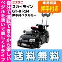 【送料無料】スカイライン GT-R R34 押手付ペダルカー R34-H ミズタニ 車 乗用玩具 押手 ペダル※北海道・沖縄・離島は送料無料対象外