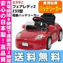 【送料無料】フェアレディZ Z33型 電動バッテリーカー Z33-BR ミズタニ 乗用玩具 車 電動 バッテリー※北海道・沖縄・離島は送料無料対象外