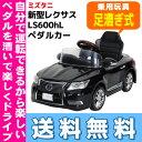 【送料無料】新型レクサスLS600hL ペダルカー NLK-N ミズタニ ペダルカー 乗用玩具 レクサス※北海道・沖縄・離島は送料無料対象外