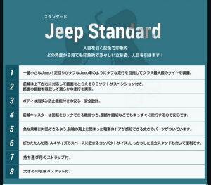 【代引・送料無料】JEEPスポーツスタンダードSPORTSStandardティーレックスジープバギーベビーカー※北海道・沖縄・離島は送料無料対象外