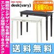 【送料無料】 ine reno desk(vary) 市場株式会社 天然木 デスクチェアー アイネリノ シリーズ INT-2820