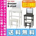 【送料無料】ine reno dresser & stool 市場株式会社 天然木 デスクチェアーアイネリノ シリーズ INM-2822