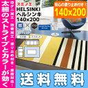【代引利用不可】【送料無料】ヘルシンキ HELSINKI【140×200cm】スミノエラグ カーペッ