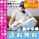 【送料無料】授乳クッション ハグフリー サンデシカ 洗える 日本製 ※北海道・沖縄・離島は送料無料対象外