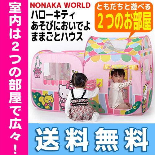 【送料無料】ハローキティ あそびにおいでよ ままごとハウスノナカワールド nonaka w…...:e-baby:10001565