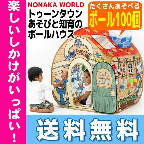 【送料無料】トゥーンタウンあそびと知育のボールハウスnonaka world ワールド デ…...:e-baby:10002848