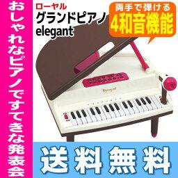 【16時まであす楽対応】【送料無料】グランドピアノ elegant エレガントローヤル ピアノ キッズピアノ※北海道・沖縄・離島は送料無料対象外【xms】