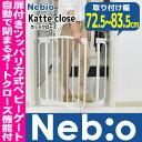 【期間限定】【予約品】【送料無料】Katte close カッテクローズNebio ネビオ ベビーゲート ゲート オートクローズ 扉付き