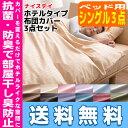 【16時まであす楽対応】【送料無料】ホテルタイプ 布団カバー...