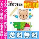 【送料無料】はじめて布絵本コンビ 洗濯 おもちゃ 赤ちゃん 玩具 おでかけトイ