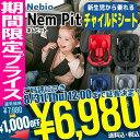 【16時まであす楽対応】【送料無料】ネムピット Nem Pitネビオ Nebio チャイルドシート