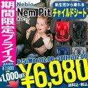 【16時まであす楽対応】【送料無料】ネムピット Nem Pi...
