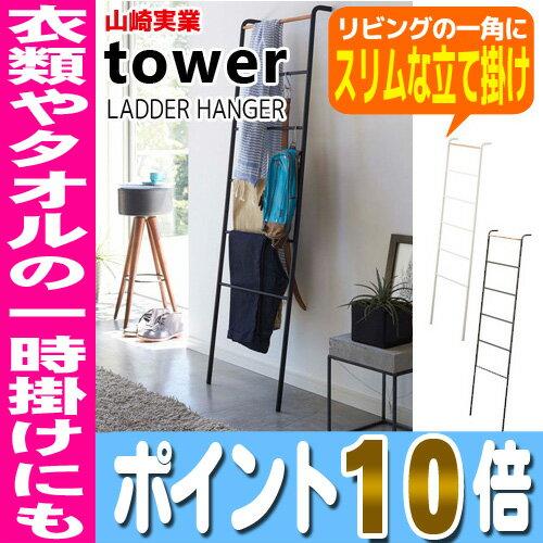 【送料無料】tower ラダーハンガー タワー山崎実業 YAMAZAKI ハンガー 見せる収納【ポイント10倍】※北海道・沖縄・離島は送料無料対象外