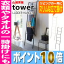RoomClip商品情報 - 【送料無料】tower ラダーハンガー タワー山崎実業 YAMAZAKI ハンガー 見せる収納【ポイント10倍】※北海道・沖縄・離島は送料無料対象外
