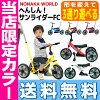 三輪車のイメージ