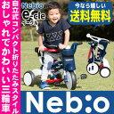 【16時まであす楽対応】【代引・送料無料】 e-cle イークル 三輪車 Nebio ネビオ M&M