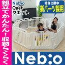 ベビーサークル 折りたたみ 8枚パネル ドア付 ベビーゲート ベビーフェンス プレイペン 簡単組立 ベビー キッズ 赤ちゃん 折り畳み式 ロック付 パーテーション 8枚 セット クエット Quet ネビオ Nebio RV