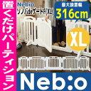 ママ割5倍ベビーゲート 置くだけ 自立式 ドア付き パーテーション パーティション ワイド 拡張ベビーゲート ソノバ de ゲートF(XL) ネビオ Nebio