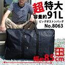 超特大 ボストンバッグ 折りたたみボストンバッグ コンパクトボストン【8063】【BELL