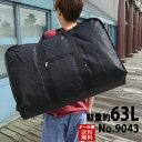 ショッピングスノボ 大 ビッグ ボストンバッグ 9043 BELLE SACL 大容量 約63L 軽量 約570g ビッグ 黒 スノボー 出張 旅行 自然学校 保存袋 メール便送料無料