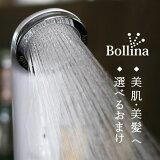 【】マイクロバブル シャワーヘッド 「ボリーナ」Bollina[TK-7003]豪華なおまけ付き【マイクロ ナノバブル 節水 節水シャワーヘッド 発生器 アリアミスト ミュージェット 保湿 ポカポカ