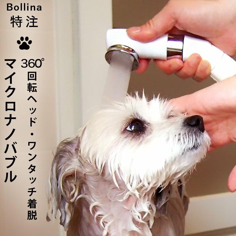 ペット用シャワーヘッド 「ボリーナ ペットケア(petcare)」【日本製 シャワーヘッド マイクロバブル シャワーヘッド ボリーナ Bollina コンパクト 首振り機能 シャワーヘッド】【送料無料】【ポイント10倍】【あす楽対応】