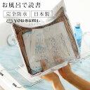 防水 ブックカバー 日本製「YOU-BUMI(ユウブミ)」[...