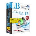 【ポイント10倍】ライフボート LB パーティションワークス15 アップグレード版(対応OS:その他) 目安在庫=△【10P12May14】