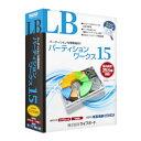 【ポイント10倍】ライフボート LB パーティションワークス15(対応OS:その他) 目安在庫=○【10P12May14】