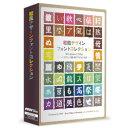 【ポイント10倍】ポータル・アンド・クリエイティブ 和風デザインフォントコレクション(対応OS:WIN&MAC)(FF05R1) 目安在庫=○【10P01Jun14】