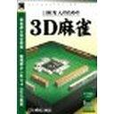 アンバランス 爆発的1480シリーズ ベストセレクション 100万人のための3D麻雀(対応OS:WIN)(WMH-352) 目安在庫=○【10P03Dec16】