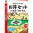 アンバランス 100万人のためのお得セット 3D囲碁・将棋・麻雀(対応OS:WIN)(GHS-399) 目安在庫=○【10P01Oct16】
