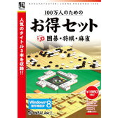 アンバランス 100万人のためのお得セット 3D囲碁・将棋・麻雀(対応OS:WIN)(GHS-399) 目安在庫=○【10P09Jul16】
