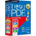 ソースネクスト いきなりPDF Ver.8 STANDARD(対応OS:WIN)(0000291570) 目安在庫=○【10P03Dec16】