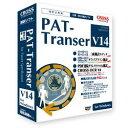 クロスランゲージ PAT-Transer V14(対応OS:その他)(11837-01) 目安在庫=△【10P03Dec16】
