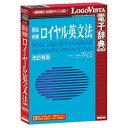ロゴヴィスタ ロイヤル英文法改訂新版(対応OS:WIN&MAC)(LVDBS01010HR0) 目安在庫=△【10P03Dec16】