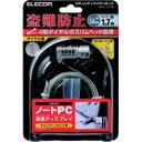 エレコム セキュリティワイヤー/4桁ダイヤル式タイプ ESL-37R メーカー在庫品【10P03Dec16】