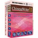 高電社 ChineseWriter11 スタンダード(対応OS:その他)(CW11-STD) 目安在庫=△【10P03Dec16】