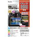 KenkoTokina(ケンコー・トキナー) 液晶プロテクター キヤノンEOS80D/70D用 KLP-CEOS80D メーカー在庫品【10P03Dec16】