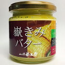 岩木屋 青森の味!嶽きみバター 瓶 170g(FK4043)...