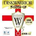 亘香通商 DiskWarrior (ディスクウォーリア) 5(対応OS:MAC) 目安在庫=△【10P03Dec16】