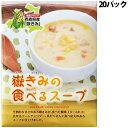 岩木屋 青森の味!嶽きみの食べるスープ 180g×20個入(FK4033*20) 特産品【10P03...
