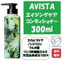 AVISTA アビスタ エイジングケアコンディショナー 300ml スカルプケア ノンシリコン リンゴ幹細胞エキス フルボ酸 天然由来成分100%